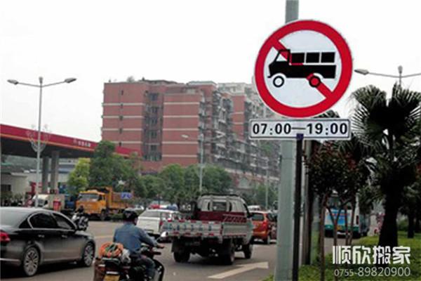 深圳交警关于小型货车限行路段及区域的通告